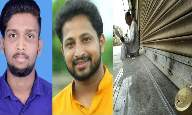 , కేరళలో బంద్ చేపట్టిన కాంగ్రెస్