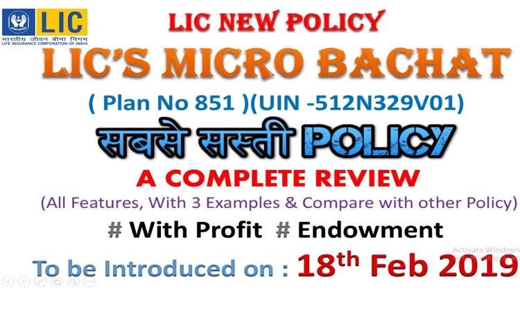 Life Insurance Corporation Of India, ఎల్ఐసీ ల్యాప్స్ అయిందా.. నో వర్రీ.. మరో రెండు నెలలు ఉన్నాయిగా..!