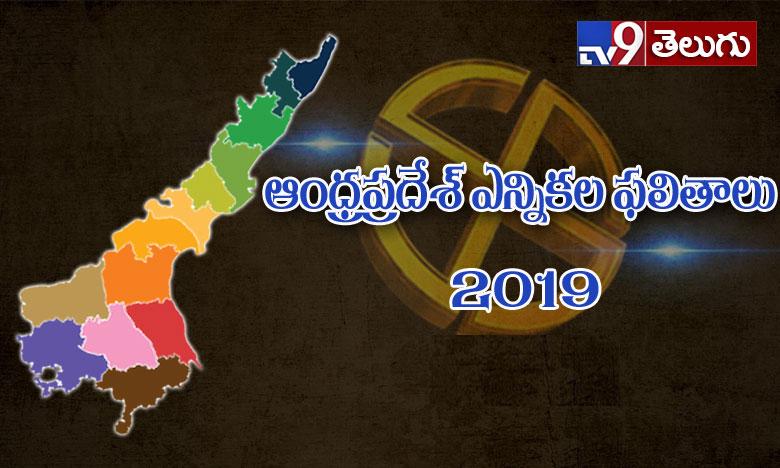 AP Assembly Results 2019, ఏపీ అసెంబ్లీ ఎన్నికల ఫలితాలు 2019: