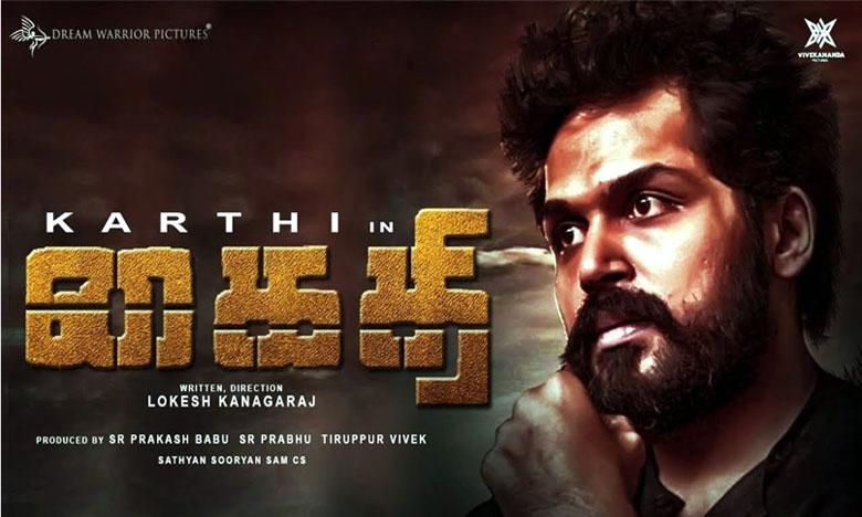 Karthi New Movie, కార్తీ 'ఖైదీ' టీజర్ ఎప్పుడంటే..!