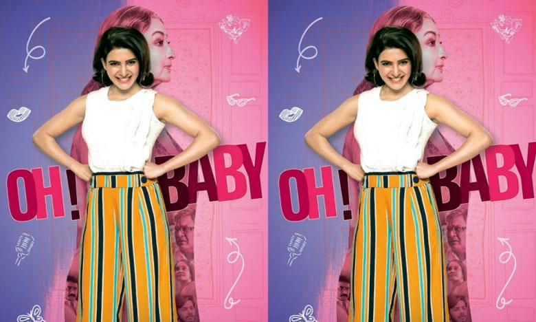 Samantha O Baby, సమంతా 'ఓ బేబి' ఫస్ట్ లుక్ విడుదల..!
