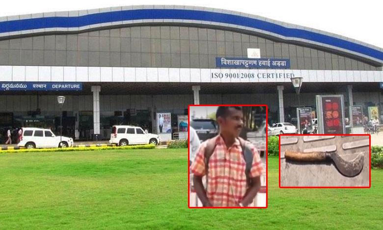 Man carries sickle, నాడు 'కత్తి'.. నేడు 'కొడవలి': టెన్షన్లో విశాఖ ఎయిర్పోర్టు