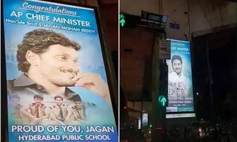 YS Jagan Mohan Reddy, జగన్ చదువుకున్న స్కూల్ ఇదే..!