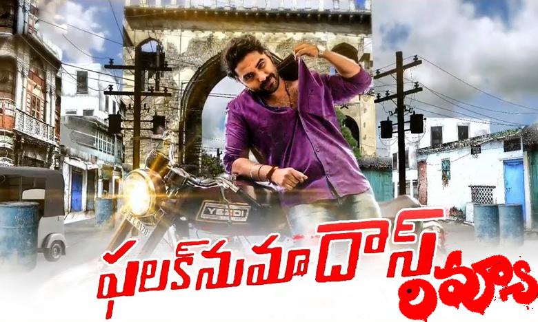 Falaknuma Das Movie Review, 'ఫలక్నుమా దాస్' మూవీ రివ్యూ..!