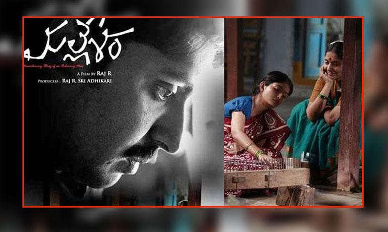 Priyadarshi Mallesam Movie, ఆకట్టుకుంటోన్న 'మల్లేశం' ట్రైలర్