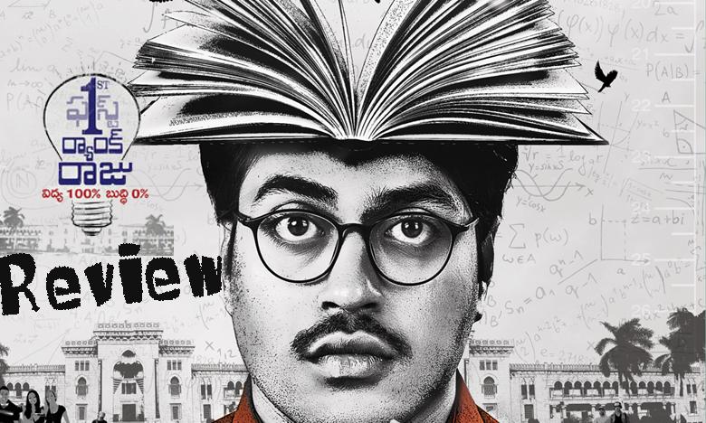 'ఫస్ట్ ర్యాంక్ రాజు' మూవీ రివ్యూ!