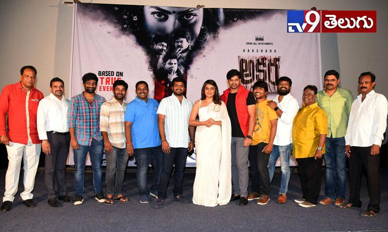Akshara, 'అక్షర'  చిత్రం టీజర్ లాంచ్  ఫొటోస్