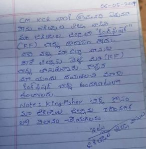 Wanted kingfisher beer say voter via letters found in ballot boxes in Telengana, కేఎఫ్ బీర్లు దొరకట్లా సీఎం సారూ! మా జిల్లాను విలీనం చేయండి