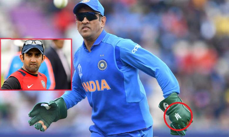 ICC World Cup 2019, లోగోలు, గ్లోవ్స్ కాదు..ఆటను క్లీన్గా నడిపించండి