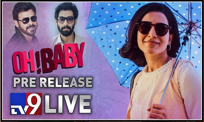 Oh Baby Pre Release Event, 'ఓ బేబీ' ప్రీ రిలీజ్ ఈవెంట్ లైవ్… గెస్ట్లుగా వెంకటేష్, రానా