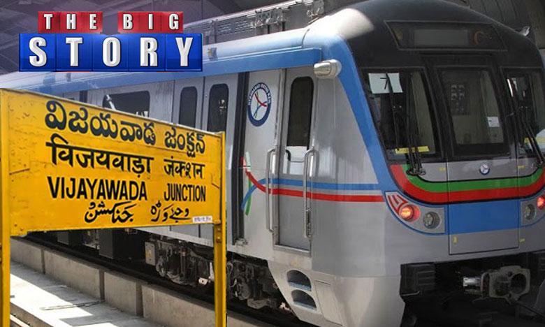 Metro Rail, బెజవాడ మెట్రో పట్టాలెక్కేనా?