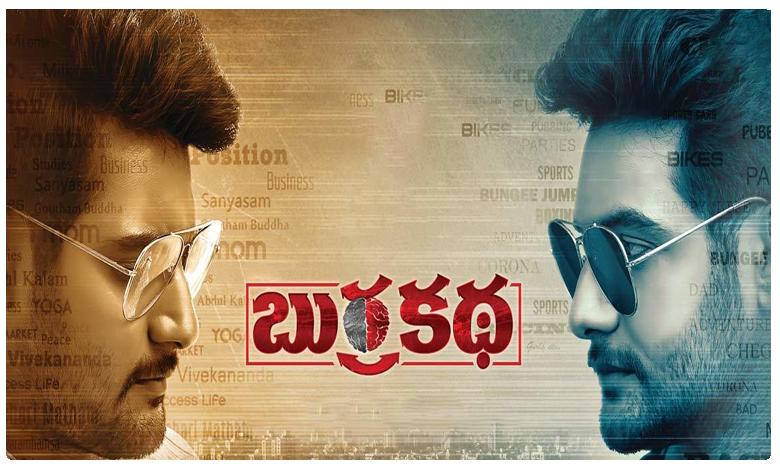Burrakatha Movie Review, 'బుర్రకథ' మూవీ రివ్యూ