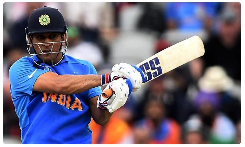 Mahendra Singh Dhoni Unlikely For West Indies Tour, ధోని తెచ్చిన పేచీ.. అయోమయంలో సెలక్షన్ కమిటీ!