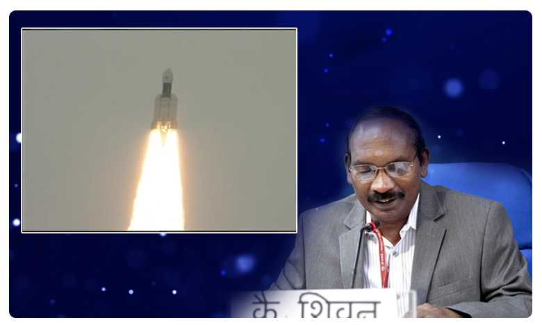 Chandrayaan 2 Successfully Launched: ISRO Chief ISRO Chief Sivan thanks Team for Tirelessly working to Ensure flawless Launch, తగిన ఫలితం దక్కింది : ఇస్రో చైర్మన్ శివన్