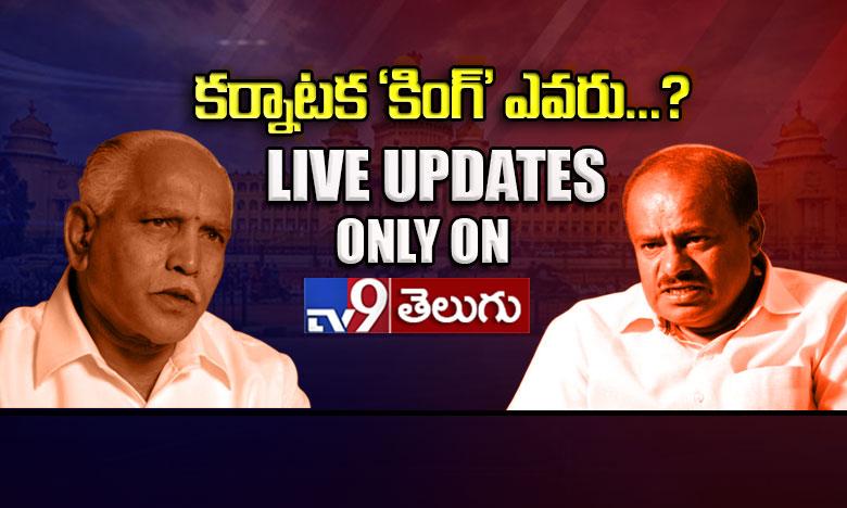 Karnataka Assembly Floor Test Live Updates, లైవ్ అప్డేట్స్: కర్ణాటక అసెంబ్లీ సమావేశాలు