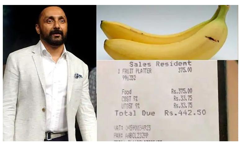 JW Marriott Chandigarh slapped with Rs 25k fine after Rahul Bose's viral video on banana bill, బనానాస్ ఓవర్ కాస్ట్..యాక్టర్ వైరల్ ఫోస్ట్..జీఎస్టీ ఆఫీసర్స్ ఫైన్తో సెట్రైట్!