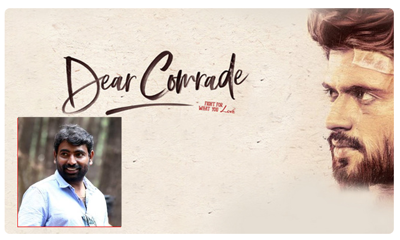 Back Story Of 'Dear Comrade' Director Bharat Kamma, 12 ఏళ్ల కష్టం..నాన్నను కోల్పోయి..'డియర్ భరత్ కమ్మ'
