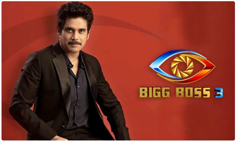 Bigg Boss 3 Nagarjuna Bigg Boss telugu reality show, గెట్ రెడీ.. మరికొన్ని గంటల్లో బిగ్బాస్ త్రీ