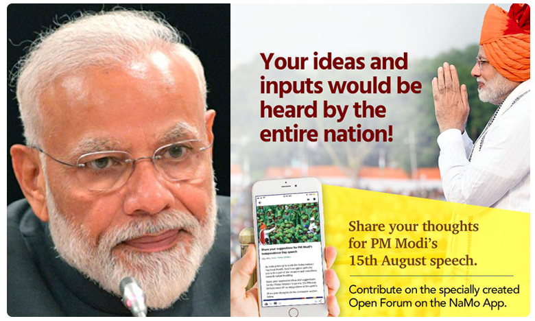 PM MODI Invite suggestions NAMO APP, దేశ ప్రజల సలహాలు కోరిన ప్రధాని మోదీ