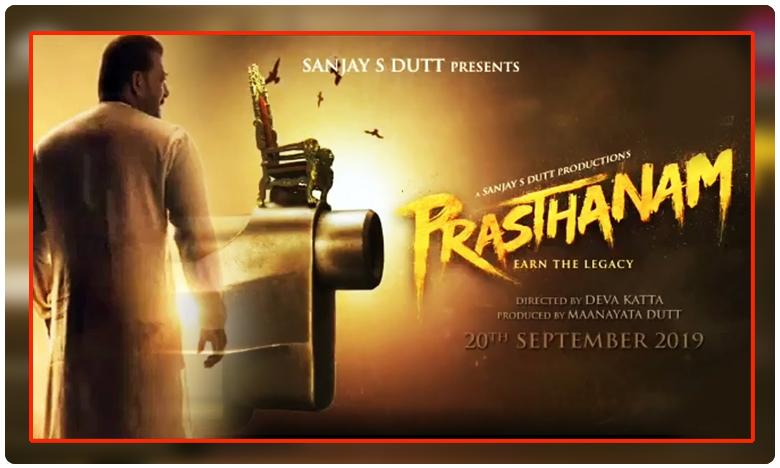 Prasthanam Hindi Remake Teaser Gets A Launch Date, హిందీ 'ప్రస్థానం' టీజర్ ఎప్పుడంటే.?