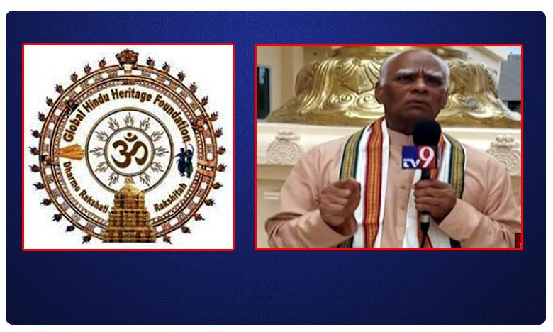 Global Hindu Heritage Foundation, గృహ నిర్మాణాల కోసం ఆలయాల భూములా..?  గ్లోబల్ హిందూ హెరిటేజ్ ఫౌండేషన్ ఆగ్రహం