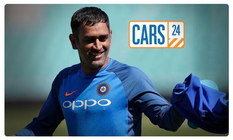 MS Dhoni invests in used-car company Cars24, ధోని కొత్త వ్యాపారం.. కార్స్ 24లో పెట్టుబడులు