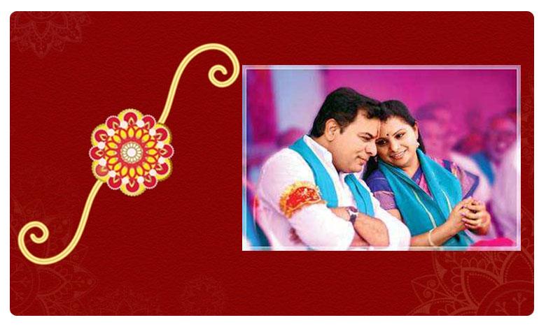 Kavitha Celbrates Raksha bandhan, ఆప్యాయం.. అనురాగం.. అదీ అన్నాచెల్లెళ్ల బంధం!