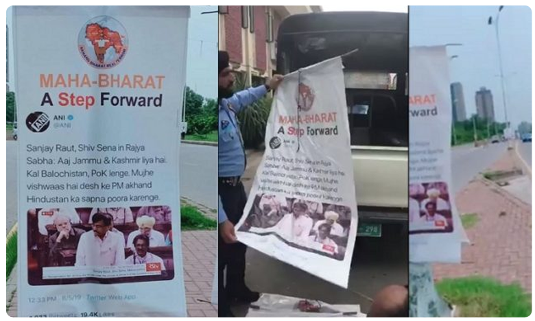 Pro-India posters pop up across Islamabad suggesting integration of Balochistan