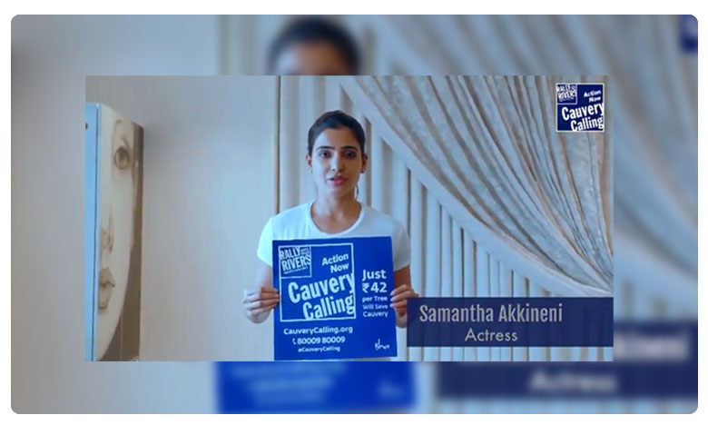 Cauvery is calling will you respond Samantha Akkineni post in Instagram, కావేరి పిలుస్తోంది… సమంత!