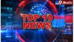 Top 10 news 5 pm 220919, టాప్ 10 న్యూస్ @ 5 pm