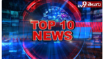 Top 10 News of The Day 08082019