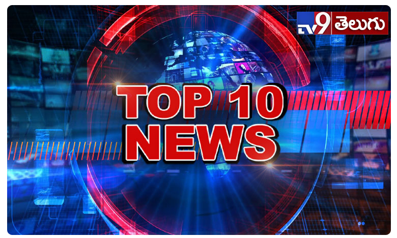 Top 10 news of the day 05082019, టాప్ 10 న్యూస్ @10AM