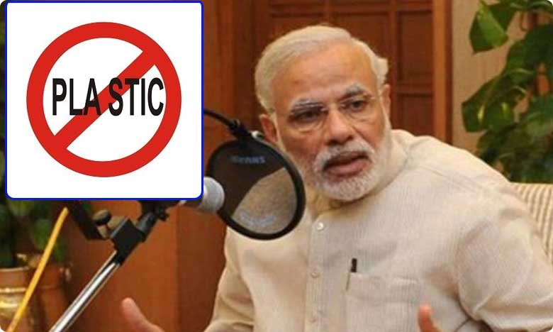 PM Modi Calls For Mass Movement Against Plastic Waste From October 2, నో ప్లాస్టిక్ అని చెప్పేద్దాం.. ప్రధాని మోదీ పిలుపు