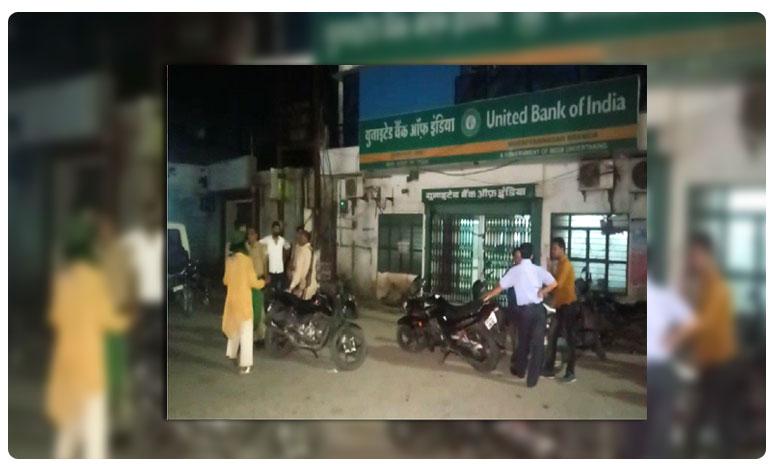 Glaring security lapse as employees forget to lock bank after work in Muzaffarnagar, బ్యాంకు సిబ్బంది నిర్వాకం… పోలీసులు ఫైర్!