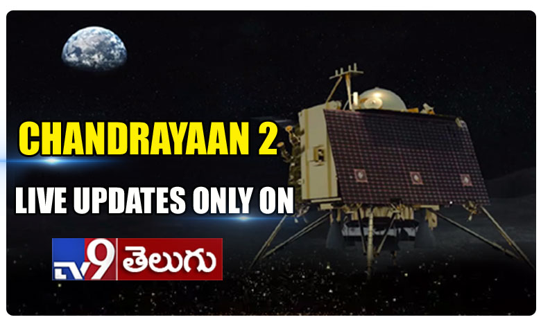 Chandrayaan 2 landing Live updates, లైవ్ అప్డేట్స్: చంద్రయాన్ 2.. అంతరిక్షంలో అద్భుతం!