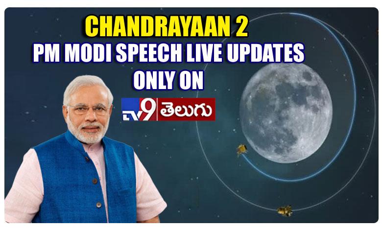 Chandrayaan 2: Modi address nation