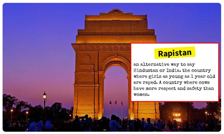 Urban Dictionary Calls India As Rapistan, ఇండియా 'రేపిస్తాన్' అట.. కొత్త అర్ధమిచ్చిన అర్బన్ డిక్షనరీ!