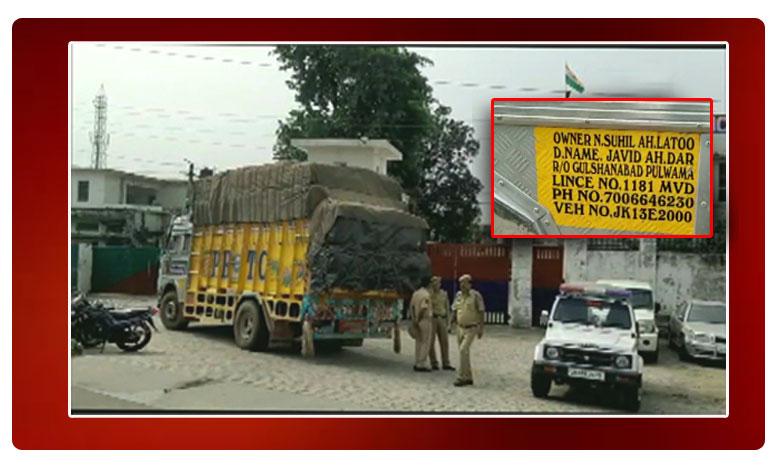 En route from Punjab to Kashmir.. Trucks with 3 Suspected Militants & AK-47 Seized, ఉగ్రకుట్ర భగ్నం.. ముగ్గురు ఉగ్రవాదులు, ఆయుధ లారీ సీజ్