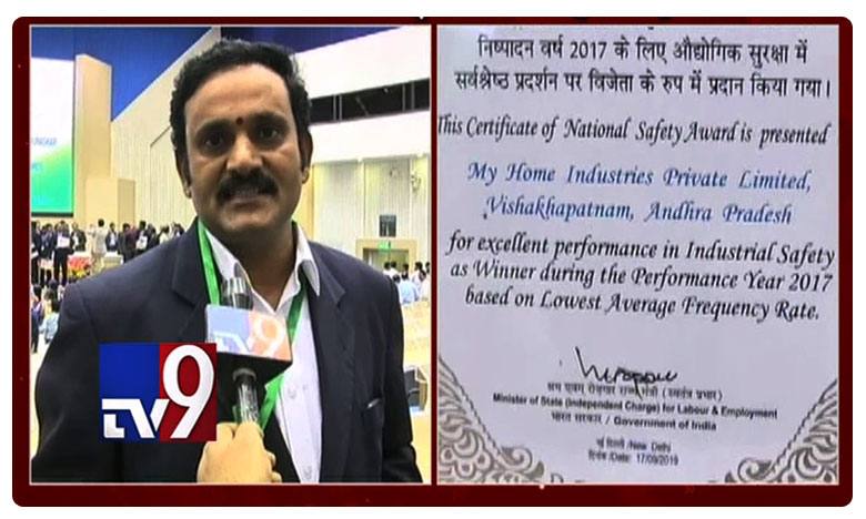 My Home Industries Private Limited, మై హోం ఇండస్ట్రీస్కు అవార్డుల పంట..!