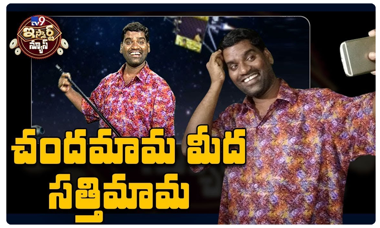 iSmart News : iSmart Sathi 'Ultimate Comedy' special - TV9, మూన్పై సందడి చేసిన 'ఇస్మార్ట్ సత్తి'