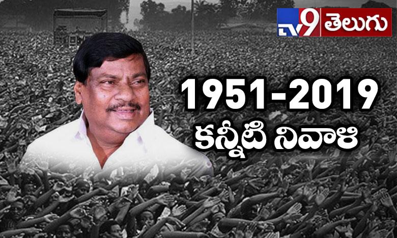 Former MP Sivaprasad passes away, బ్రేకింగ్: టీడీపీ నేత, మాజీ ఎంపీ శివప్రసాద్ కన్నుమూత