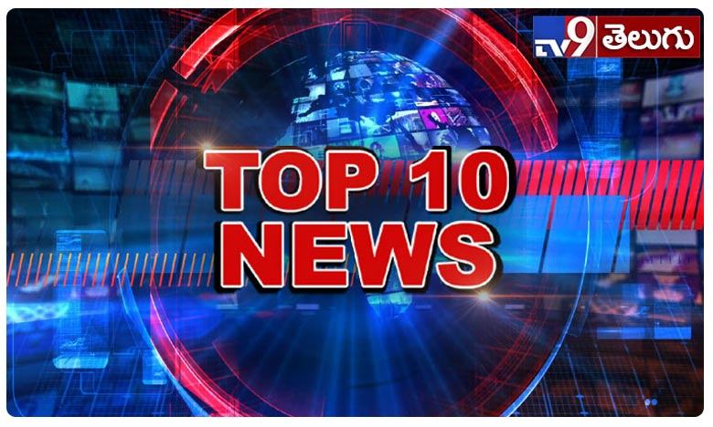 Top 10 News of The Day 08092019, టాప్ 10 న్యూస్ @10 AM