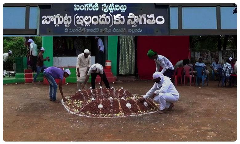 Moharam festival in Yellandu singareni Bhadradri Kothagudem district, ఇల్లందు సింగరేణిలో మొహర్రం..అదో మానని గాయం