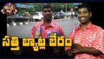 iSmart News : iSmart Sathi 'Ultimate Comedy' special - TV9, కోళ్లను పట్టిస్తే కోట్లు వస్తాయంటున్న ఇస్మార్ట్ సత్తి..