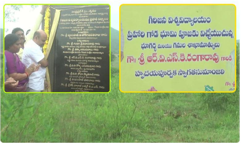 tribal university praposal stalled is Vizianagaram