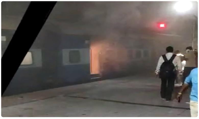 Two coaches of Manuguru-Secunderabad Super Fast Express catch fire in kothagudem, మణుగూరు- సికింద్రాబాద్ సూపర్ ఫాస్ట్ ఎక్స్ప్రెస్లో మంటలు