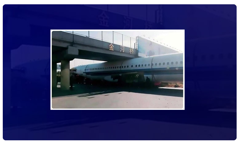 Plane gets stuck under bridge in china video goes viral, వంతెన కింద విమానం… వీడియో వైరల్!