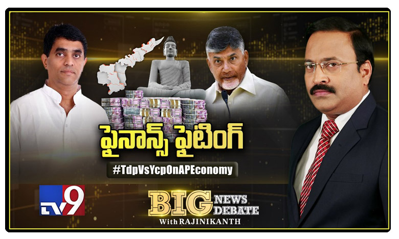 Big News Big Debate : TDP vs YCP on AP Economy - Rajinikanth TV9, అప్పు చేసి తప్పు చేస్తే కేసు ఎందుకు పెట్టరు? బిగ్ న్యూస్ బిగ్ డిబేట్లో బీజేపీ నేత
