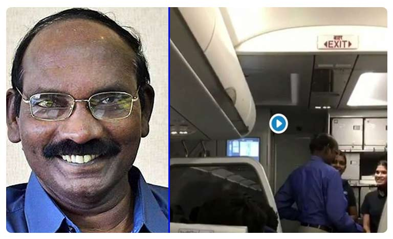 Passengers welcome Isro chief with loud cheers on flight.. Video Goes Viral, మరో సారి అందరి మనసులను గెలుచుకున్న ఇస్రో చైర్మన్..!