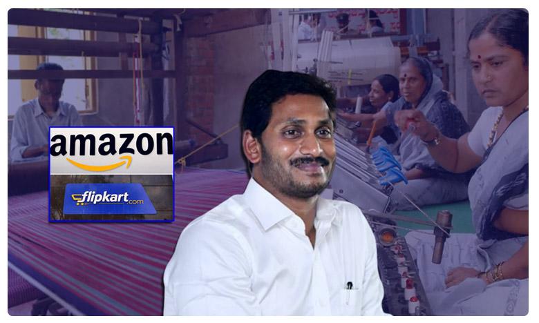 CM Jagan Surprising Decision To Rescue Handloom Weavers, ఇకపై ఆన్ లైన్లో చేనేత వస్త్రాలు.. జగన్ సంచలన నిర్ణయం!